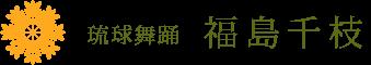 琉球舞踊 福島千枝