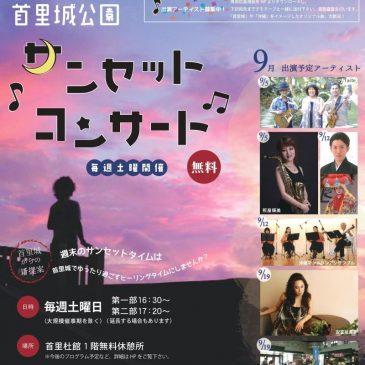 首里城公園 サンセットコンサート 出演のお知らせ