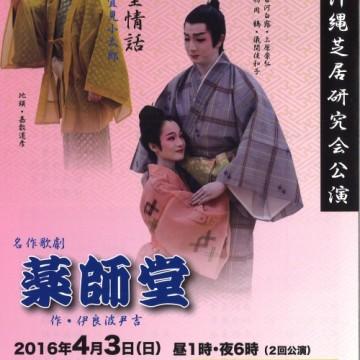 沖縄芝居研究会公演「薬師堂」「伊舎堂情話」