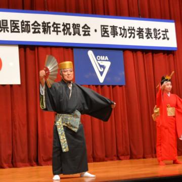沖縄県医師会 新年祝賀会