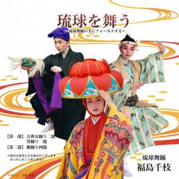 新潟・旧小澤家住宅「琉球を舞う」公演のお知らせ