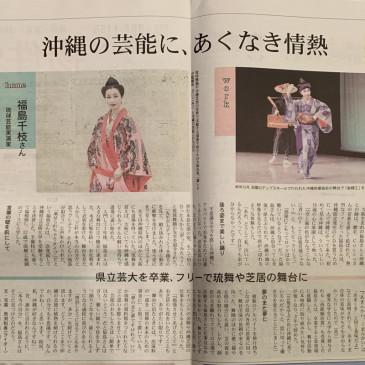 沖縄タイムス住宅新聞 楽園の暮らし方 掲載