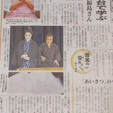 沖縄タイムス日曜版 しまくとぅばコーナー掲載
