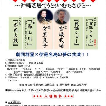 移動かりゆし公演 in 伊是名島 出演