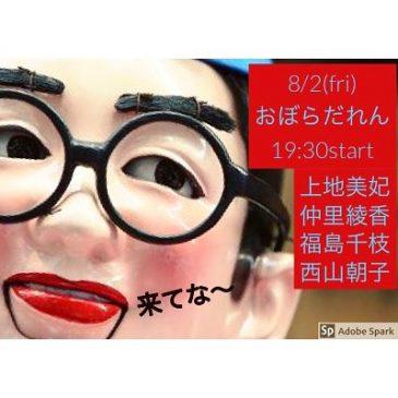 大阪・おぼらだれん 8/2(金)「18期だョ!全員集合!vol.1」開催のお知らせ