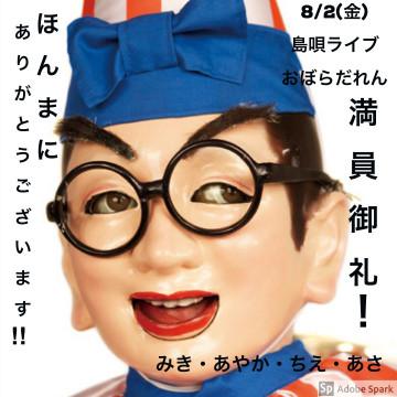 8/2(金)おぼらだれん 満員御礼!