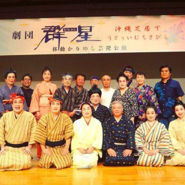 移動かりゆし芸能公演 in  伊是名島  出演しました