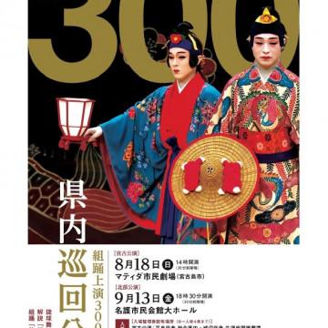 宮古島 組踊300周年記念 県内巡回公演