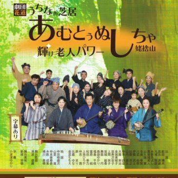 劇団花道 かりゆし芸能公演 出演