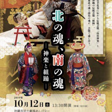 「北の魂、南の魂―神楽と組踊―」沖縄市民小劇場あしびなー 公演のお知らせ