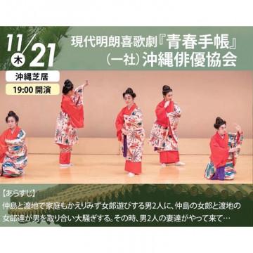 11/21てんぶす那覇 木曜芸能公演「百花繚乱」出演