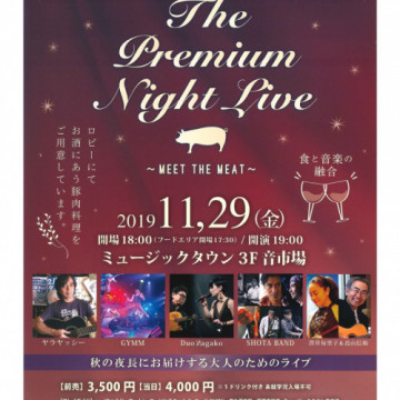 アカミネファームプレゼンツ 「The Premium Night Live ~Meet the Meat~ 」出演