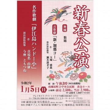 沖縄俳優協会「新春公演」南風原町中央公民館・黄金ホール