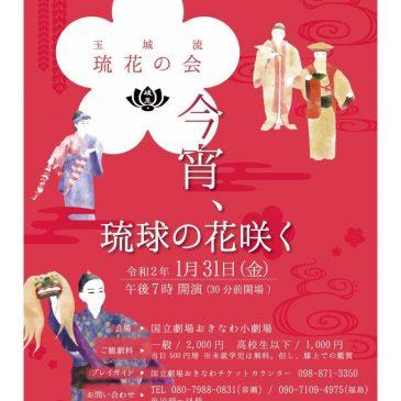 玉城流 琉花の会 かりゆし芸能公演 「今宵、琉球の花咲く」