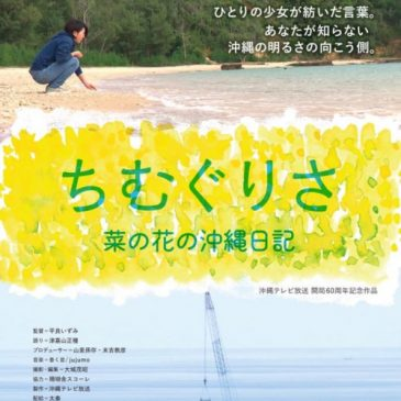 映画「ちむぐりさ 菜の花の沖縄日記」