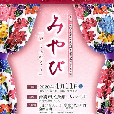 第一回沖芸大琉球芸能専攻卒女性有志公演みやび  「~紗つむぐ~」出演