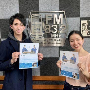 FMとよみ 「ちえのMusic a Go Go‼︎」 琉球箏曲の池間北斗さん