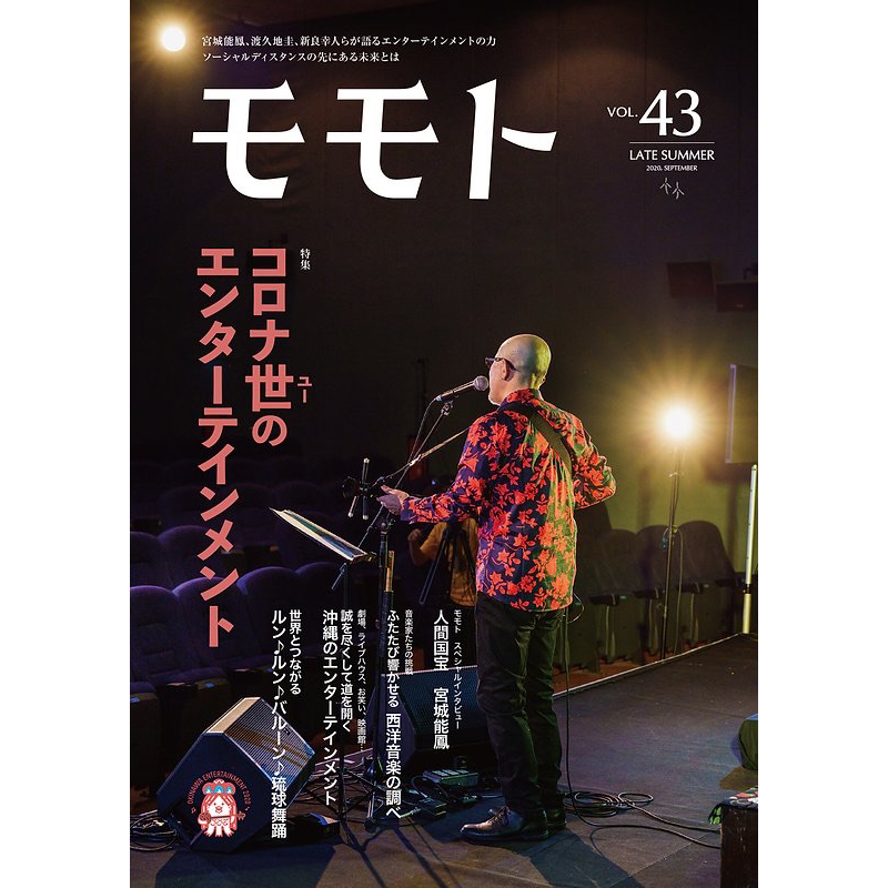 モモト Vol.43 2020, SEPTEMBER LATE SUMMER 掲載