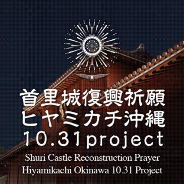 ヒヤミカチ沖縄10.31project