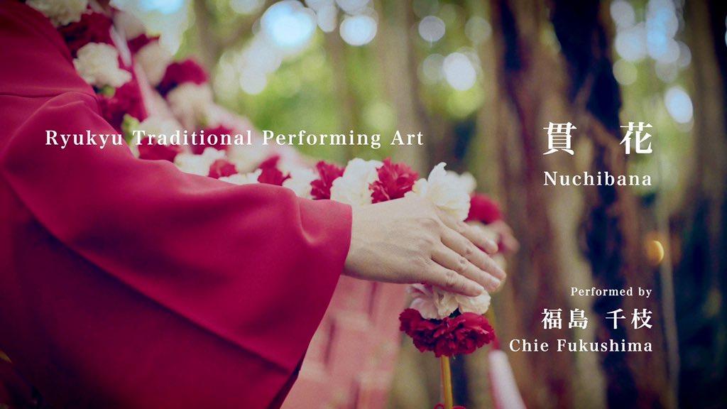 琉球舞踊「貫花」Trailer / Ryukyu traditional performing art