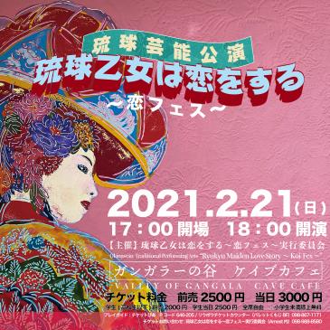 ガンガラーの谷 琉球芸能公演「琉球乙女は恋をする〜恋フェス〜」開催のお知らせ