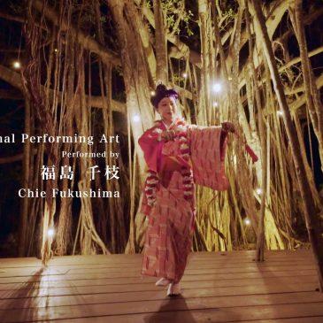 大石林山 琉球舞踊「貫花」本編公開