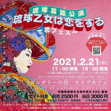 琉球芸能公演「琉球乙女は恋をする〜恋フェス〜」DVD・Blu-ray販売開始しました!
