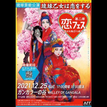 琉球芸能公演「琉球乙女は恋をする〜恋フェス第二弾〜恋は七転び八起き」開催!
